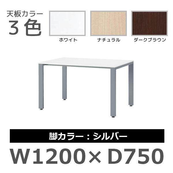 ミーティングテーブル/脚色シルバー/UTS-S1275/幅1200×奥行750×高さ700mm/UTSシリーズ/10189
