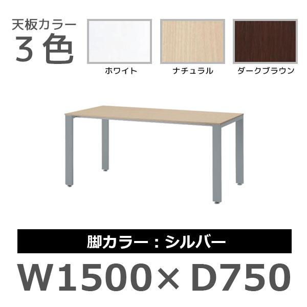 ミーティングテーブル/脚色シルバー/UTS-S1575/幅1500×奥行750×高さ700mm/UTSシリーズ/10186