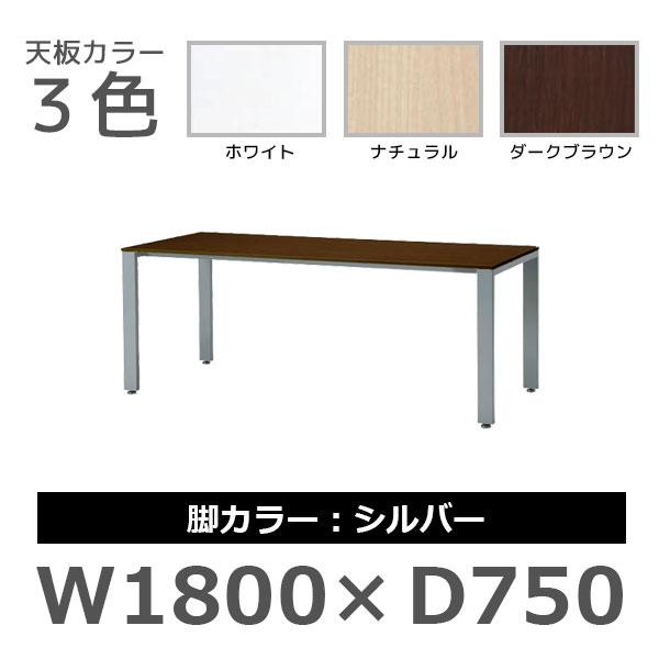ミーティングテーブル/脚色シルバー/UTS-S1875/幅1800×奥行750×高さ700mm/UTSシリーズ/10183