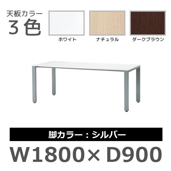 ミーティングテーブル/脚色シルバー/UTS-S1890/幅1800×奥行900×高さ700mm/UTSシリーズ/10180