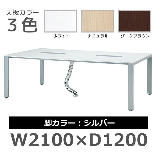 ミーティングテーブル/天板2枚分割/脚色シルバー/UTS-S2112/幅2100×奥行1200×高さ700mm/UTSシリーズ/10204