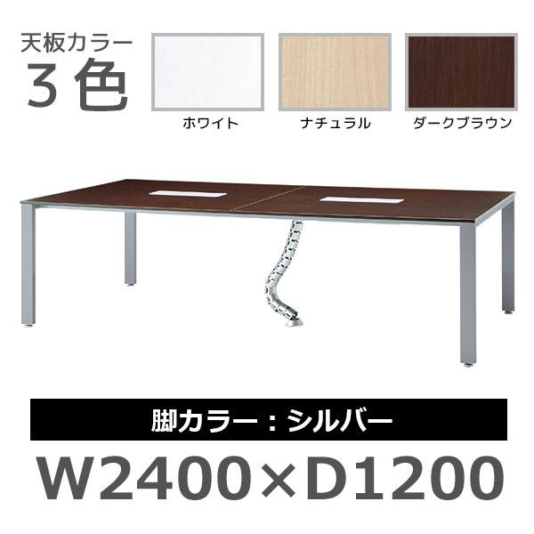 ミーティングテーブル/天板2枚分割/脚色シルバー/UTS-S2412/幅2400×奥行1200×高さ700mm/UTSシリーズ/10201