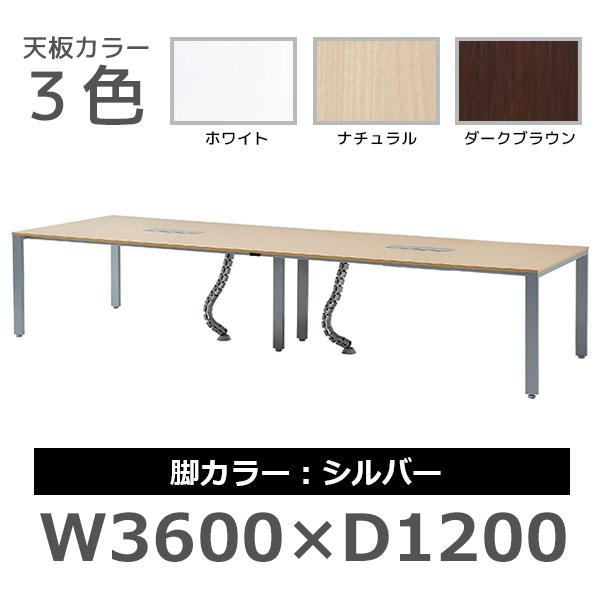 ミーティングテーブル/天板2枚分割/脚色シルバー/UTS-S3612/幅3600×奥行1200×高さ700mm/UTSシリーズ/10198