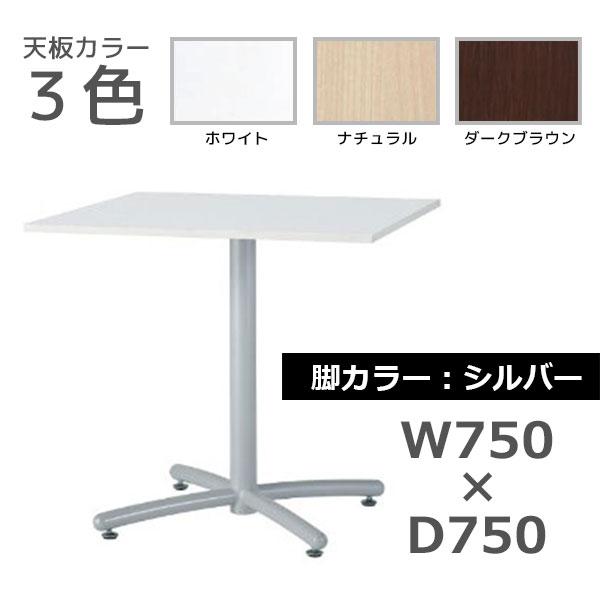 ミーティングテーブル/四角型/脚色シルバー/UTS-S750K/幅750×奥行750×高さ700mm/UTSシリーズ/10195
