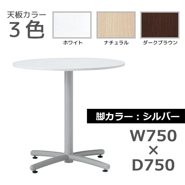 ミーティングテーブル/丸型/脚色シルバー/UTS-S750M/幅750×奥行750×高さ700mm/UTSシリーズ/10192