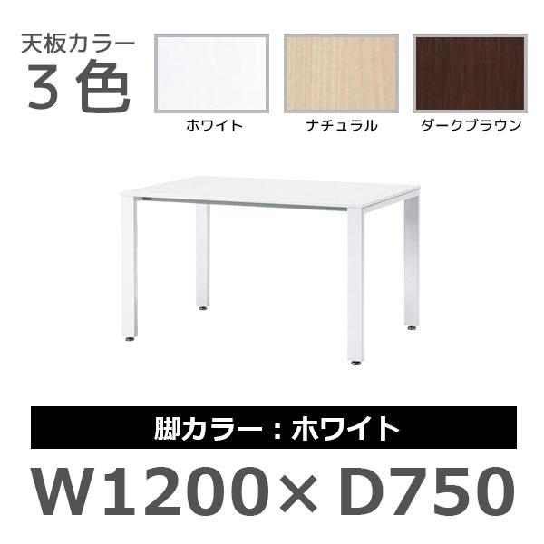 ミーティングテーブル/脚色ホワイト/UTS-W1275/幅1200×奥行750×高さ700mm/UTSシリーズ/1000835