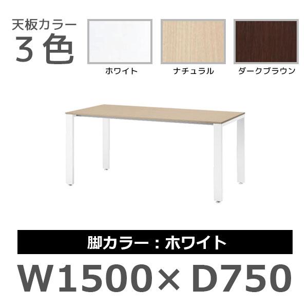 ミーティングテーブル/脚色ホワイト/UTS-W1575/幅1500×奥行750×高さ700mm/UTSシリーズ/1000836