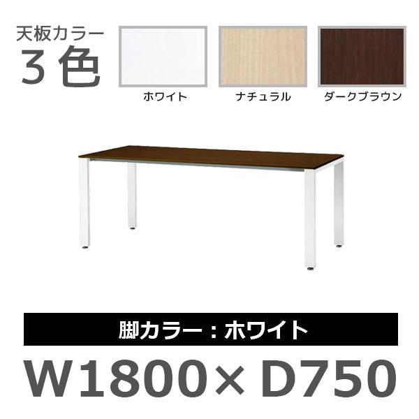 ミーティングテーブル/脚色ホワイト/UTS-W1875/幅1800×奥行750×高さ700mm/UTSシリーズ/1000837