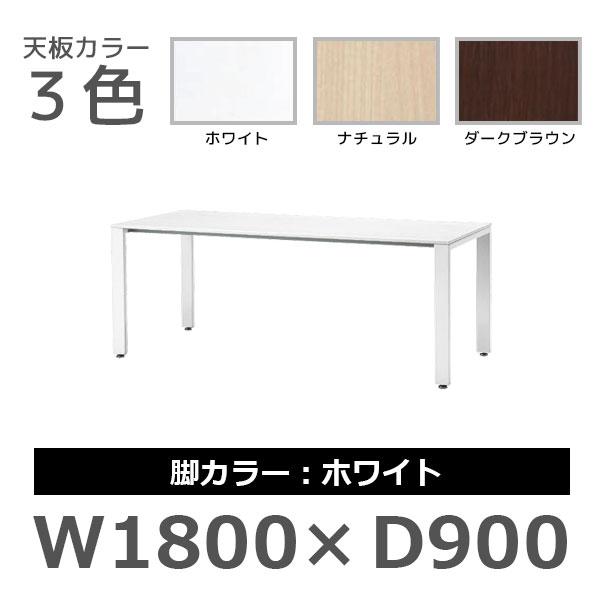 ミーティングテーブル/脚色ホワイト/UTS-W1890/幅1800×奥行900×高さ700mm/UTSシリーズ/1000838
