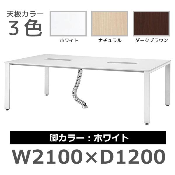 ミーティングテーブル/天板2枚分割/脚色ホワイト/UTS-W2112/幅2100×奥行1200×高さ700mm/UTSシリーズ/1000839