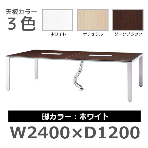 ミーティングテーブル/天板2枚分割/脚色ホワイト/UTS-W2412/幅2400×奥行1200×高さ700mm/UTSシリーズ/1000840