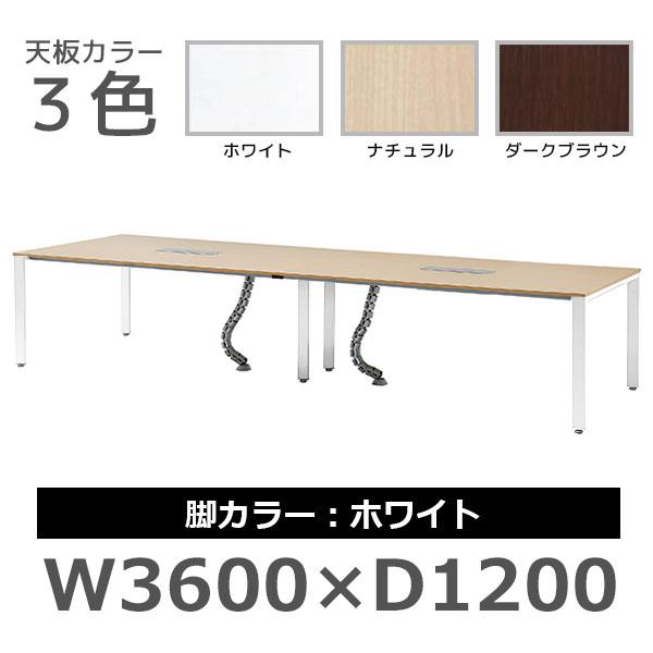 ミーティングテーブル/天板2枚分割/脚色ホワイト/UTS-W3612/幅3600×奥行1200×高さ700mm/UTSシリーズ/1000841