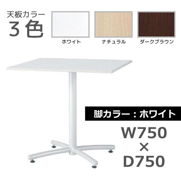 ミーティングテーブル/四角型/脚色ホワイト/UTS-W750K/幅750×奥行750×高さ700mm/UTSシリーズ/1000843