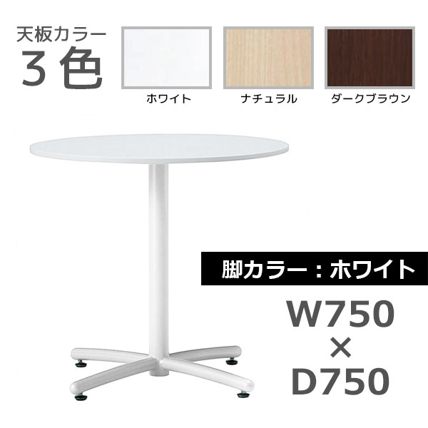 ミーティングテーブル/丸型/脚色ホワイト/UTS-W750M/幅750×奥行750×高さ700mm/UTSシリーズ/1000842