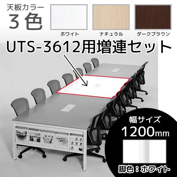 【本体同時購入専用】増連セット/UTS-3612専用/幅1200mm/脚色ホワイト/UTS-ZR1200W/1000844