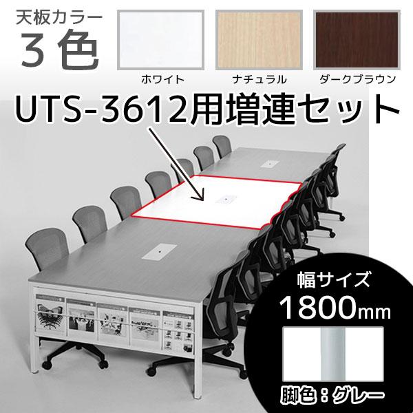 増連セット/UTS-3612専用/幅1800mm/脚色シルバー/UTS-ZR1800S/1000547