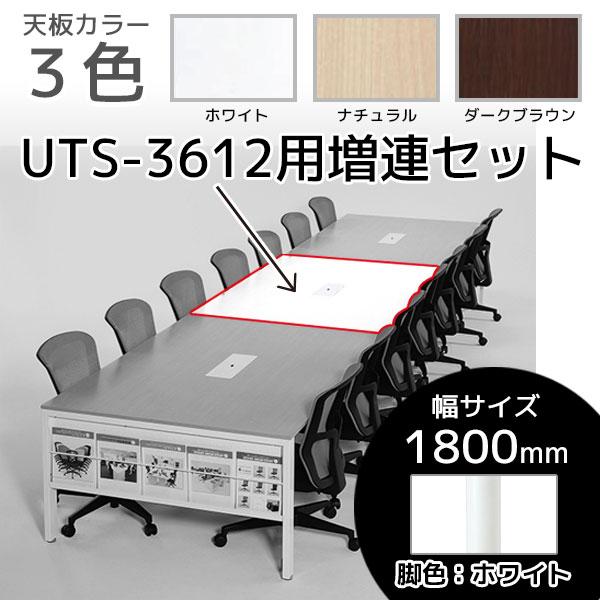 増連セット/UTS-3612専用/幅1800mm/脚色ホワイト/UTS-ZR1800W/1000845