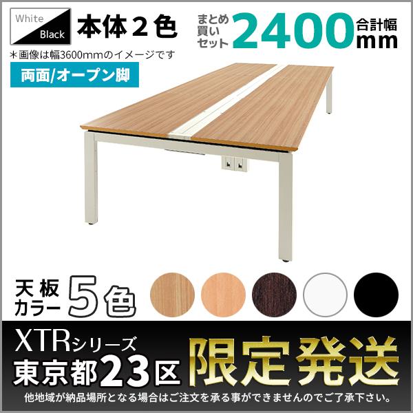【東京都23区限定発送】ミーティングテーブル幅2400mmセット/両面/オープン脚/XTR-DO-□1214□□-2/幅2400×奥行1400×高さ720mm/本体2色/天板4色/XTRシリーズ/1001415