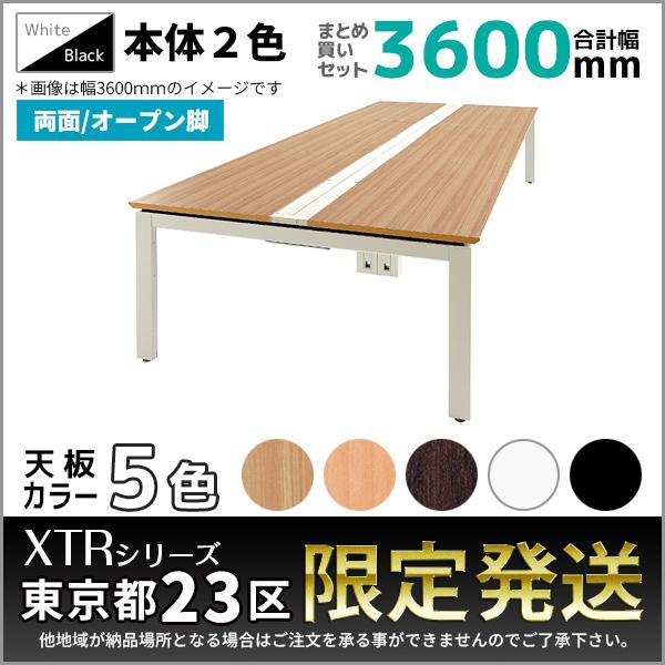 【東京都23区限定発送】ミーティングテーブル幅3600mmセット/両面/オープン脚/XTR-DO-□1214□□-3/幅3600×奥行1400×高さ720mm/本体2色/天板4色/XTRシリーズ/1001416
