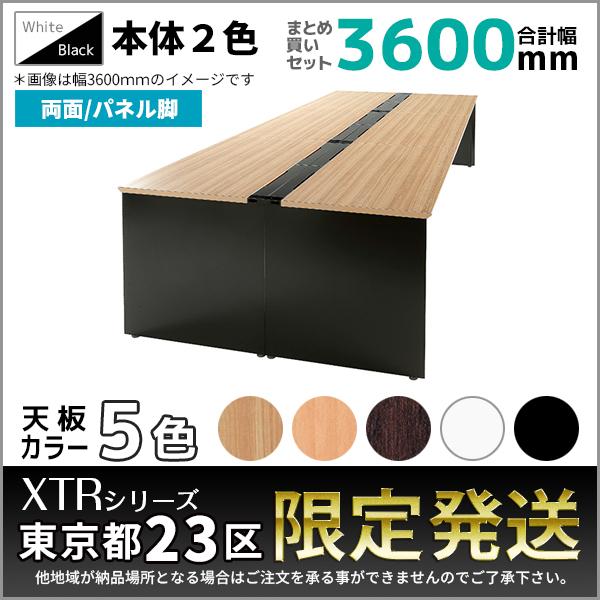 【東京都23区限定発送】ミーティングテーブル幅3600mmセット/両面/パネル脚/XTR-DP-□1214□□-3/幅3600×奥行1400×高さ720mm/本体2色/天板4色/XTRシリーズ/1001404
