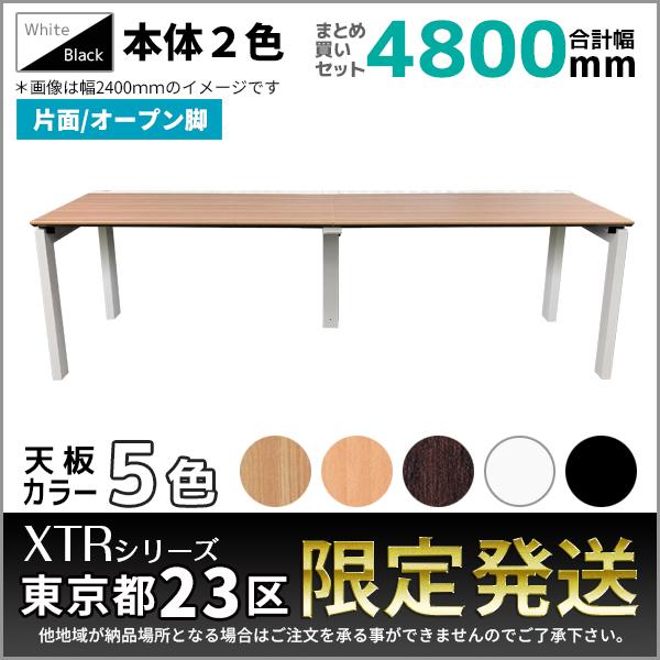 【東京都23区限定発送】ミーティングテーブル幅4800mmセット/片面/オープン脚/XTR-SO-□1207□□-4/幅4800×奥行730×高さ720mm/本体2色/天板4色/XTRシリーズ/1001423