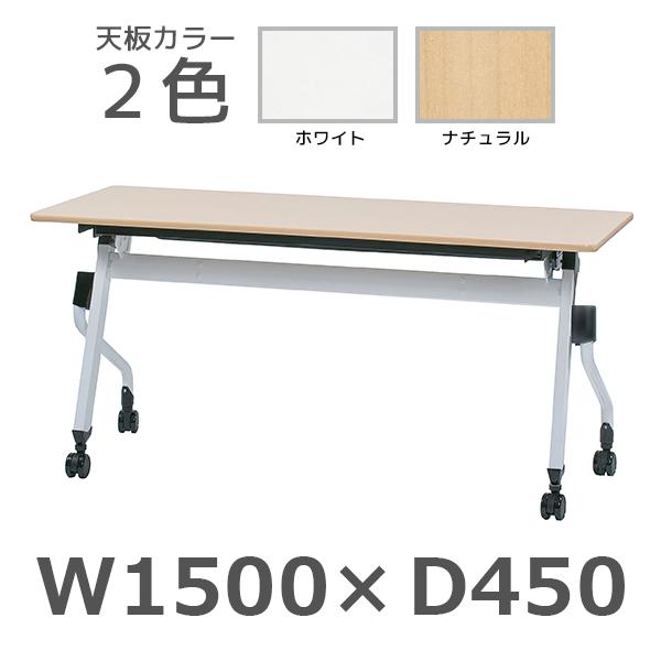 平行スタックテーブル/ZBR-1545/幅1500×奥行450×高さ700mm/ZBRシリーズ/1000880