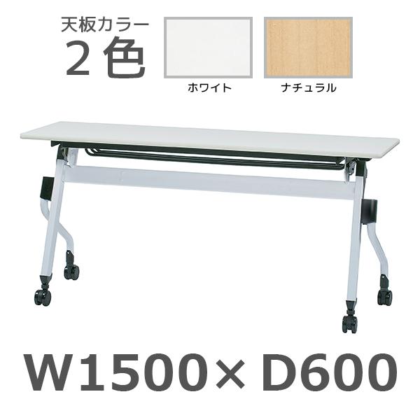 平行スタックテーブル/ZBR-1560/幅1500×奥行600×高さ700mm/ZBRシリーズ/1000879
