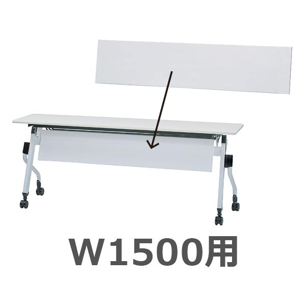 幕板/ZBRシリーズ専用/ZBR-15M/幅1120×奥行17×高さ250mm/ホワイト/ZBRシリーズ/1000882