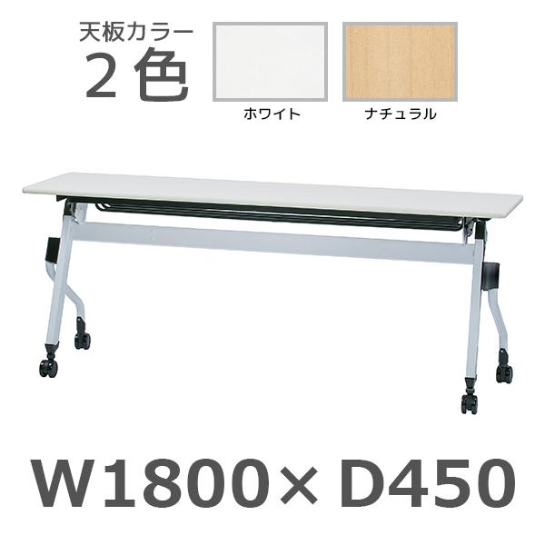平行スタックテーブル/ZBR-1845/幅1800×奥行450×高さ700mm/ZBRシリーズ/1000878