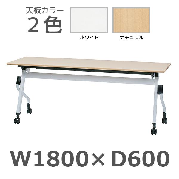 平行スタックテーブル/ZBR-1860/幅1800×奥行600×高さ700mm/ZBRシリーズ/1000877