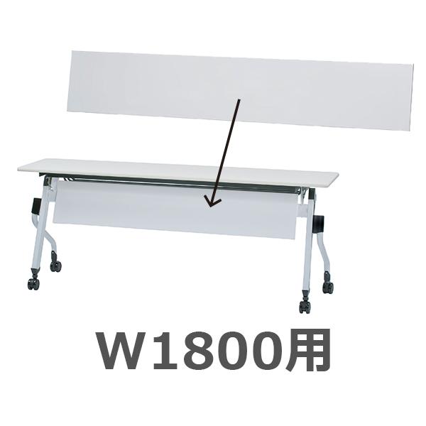 幕板/ZBRシリーズ専用/ZBR-18M/幅1420×奥行17×高さ250mm/ホワイト/ZBRシリーズ/1000881
