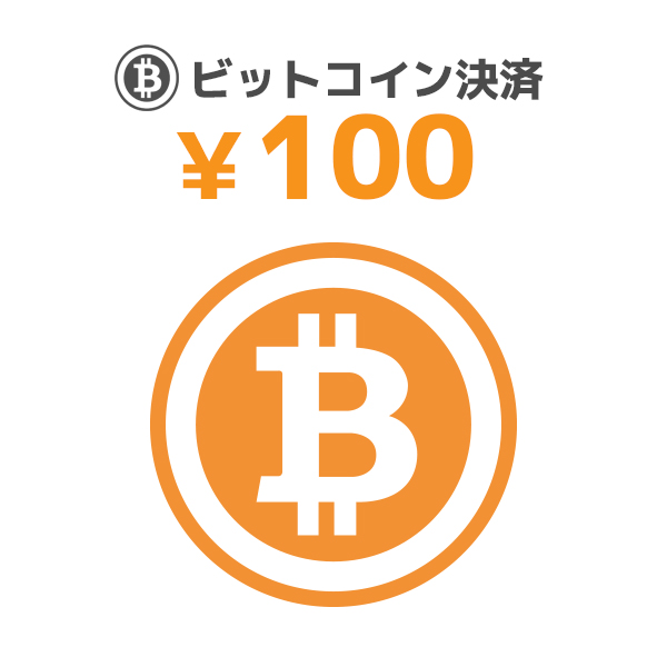 【BIT】100/ビットコイン決済/9600093