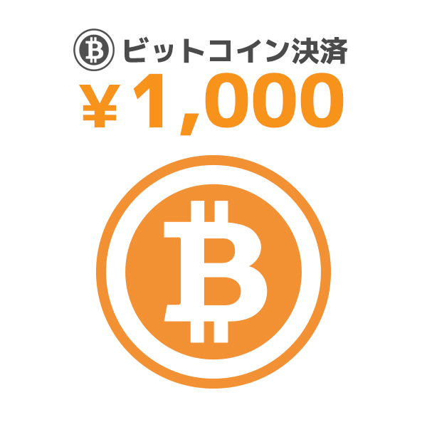 【BIT】1000/ビットコイン決済/9600094