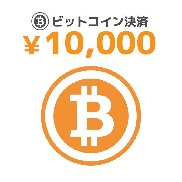 【BIT】10000/ビットコイン決済/9600095