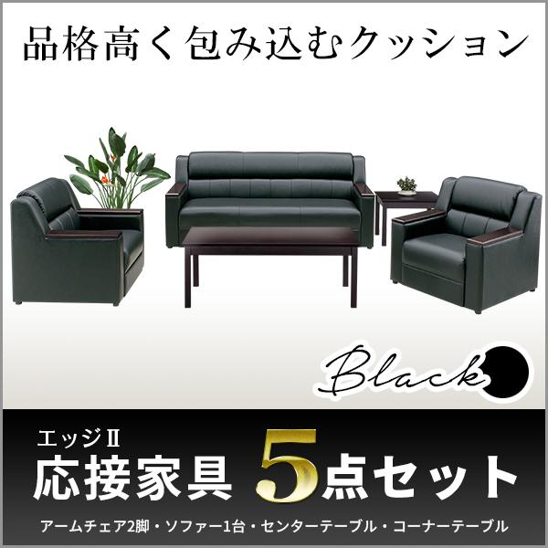 応接家具/【5点セット】アームチェアー2脚+3人掛ソファー1台+テーブル2種/ブラック/エッジ2シリーズ/1000718