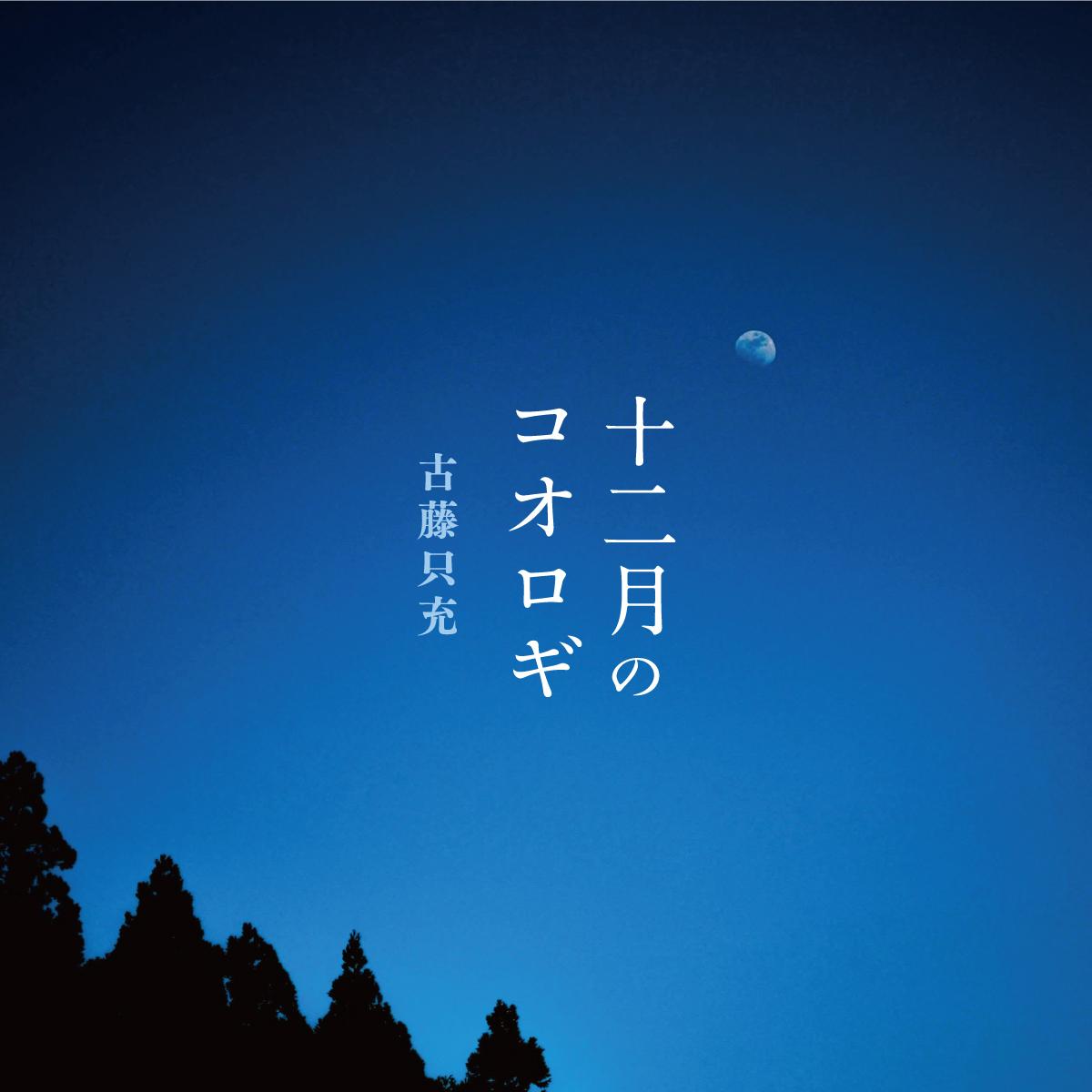 SR-201901 十二月のコオロギ / 古藤只充