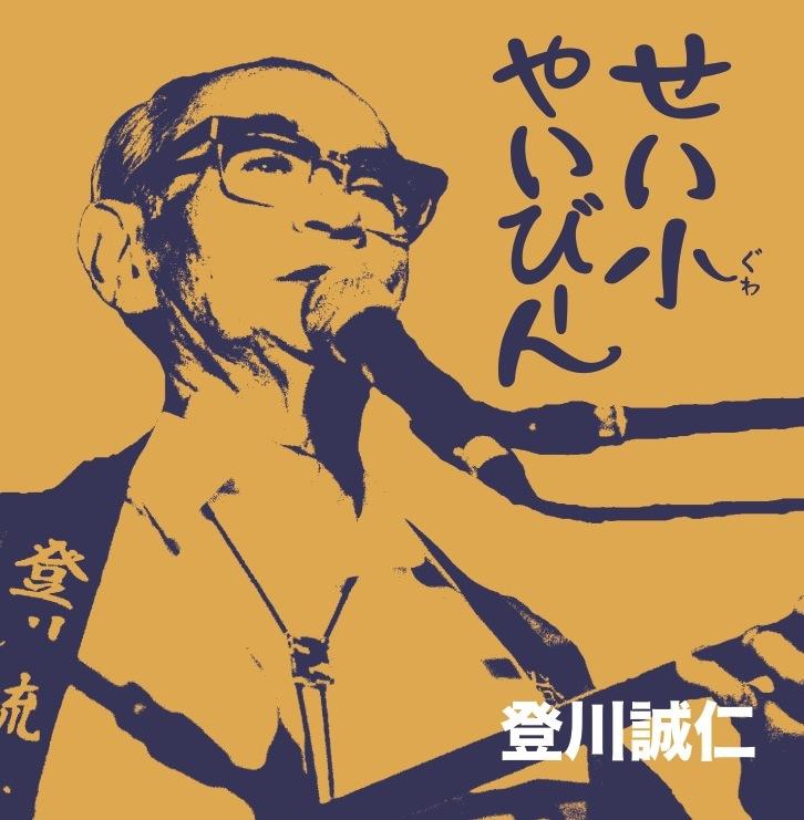 TR-001 せい小やいびーん コザ・てるりん祭ライブ / 登川誠仁