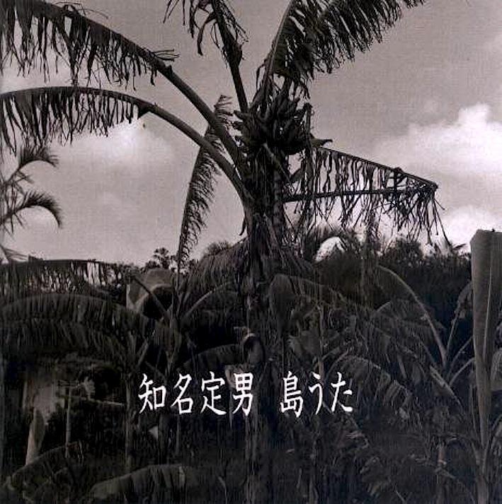 ASCD-2001 島うた / 知名定男