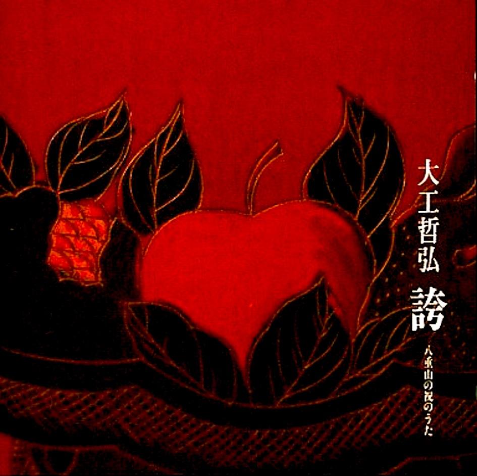 ASCD-2004 誇 ー八重山の祝のうた / 大工哲弘