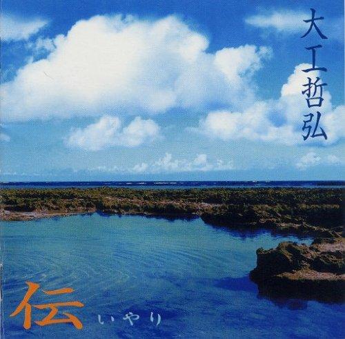 ASCD-2010 伝 ー風便り 唄便り / 大工哲弘
