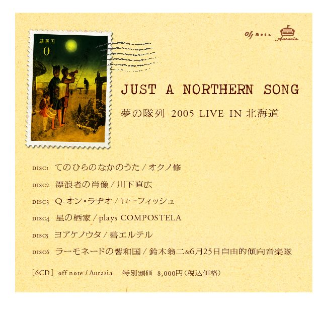 AUR-1-6 JUST A NORTHERN SONG 夢の隊列 2005 [6CD]