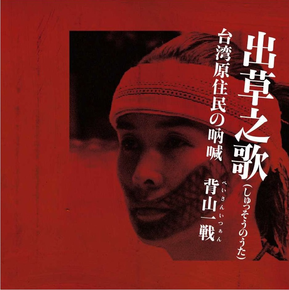 AUR-11 出草之歌 台湾原住民の吶喊 背山一戦 / NDU [DVD/CD]