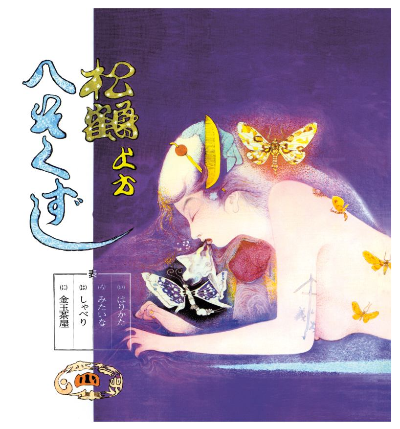AUR-17 日本禁歌集4 松鶴上方へそづくし / 笑福亭松鶴