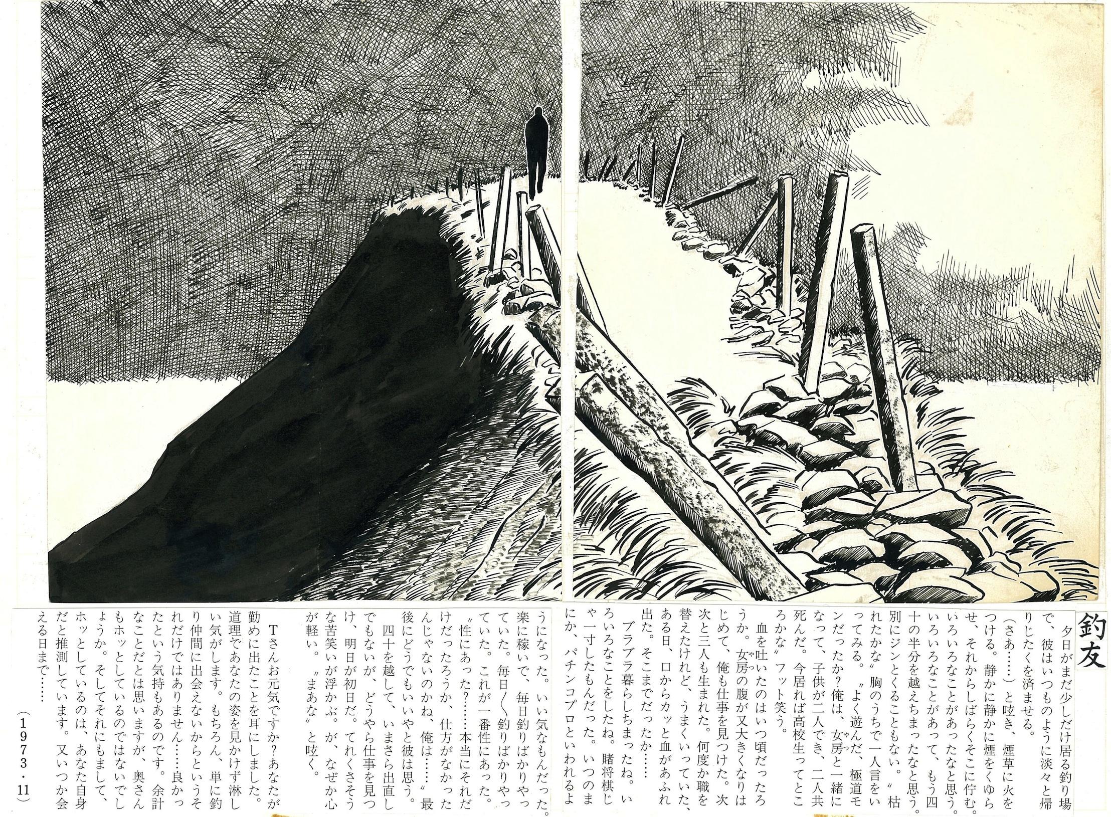 釣り師たち / つげ忠男(オリジナル漫画原稿 1975年頃?)