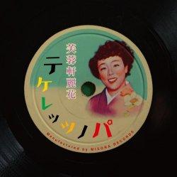MR-1002 テケレッツノパ / 芙蓉軒麗花 [2CD]