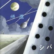 AUR-24 帰還 / シバ