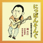 AUR-25 にっぽんそんぐ〜外国曲を吹き飛ばせ〜 / 岡大介 武村篤彦 仲井信太郎