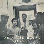 non-25 SEIKATSU KOJO IINKAI 生活向上委員会ニューヨーク支部
