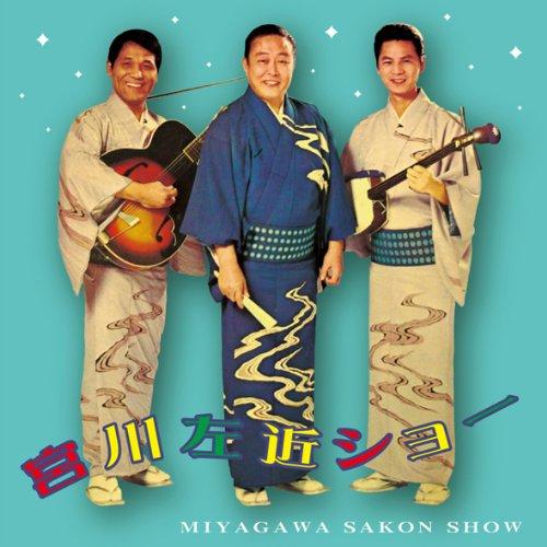 MR-1001 THAT'S 浪曲ショー!!! / 宮川左近ショー [2CD]