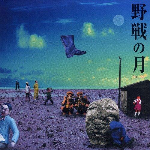 non-13 野戦の月 '94-'99 / 野戦の月楽団 [2CD]